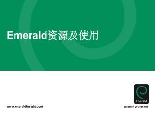 Emerald 资源及使用