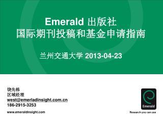 Emerald  出版社 国际期刊投稿和基金申请指南 兰州交通大学  2013-04-23
