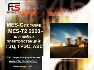 MES- Система « MES-T2 2020 » для любых электростанций : ТЭЦ ,  ГРЭС ,  АЭС