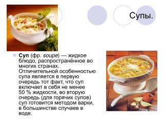 Супы.