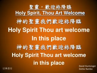 聖靈 , 歡迎 袮 降臨 Holy Spirit, Thou Art Welcome