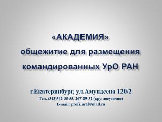 «АКАДЕМИЯ» общежитие для размещения командированных  УрО  РАН