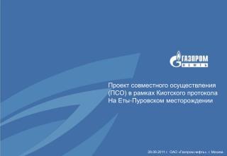 28.09.2011 г.  ОАО «Газпром нефть», г. Москва