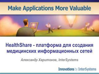 HealthShare - платформа для создания медицинских информационных сетей