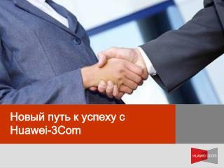 Новый путь к успеху с   Huawei-3Com