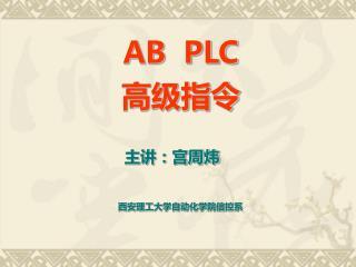 AB  PLC