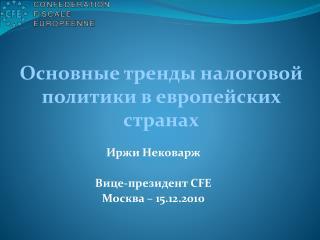 Иржи Нековарж Вице-президент  CFE Москва  – 15.12.2010