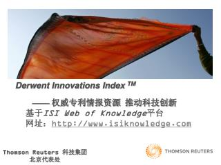 Derwent Innovations Index  TM  ——  权威专利情报资源  推动科技创新   基于 ISI Web of Knowledge 平台   网址: http://www.isiknowledge.com