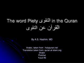 The word Piety  التقوى  in the Quran القرآن عن  التقوى