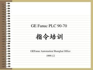 GE Fanuc PLC 90-70  指令培训