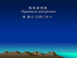 ? ? ? ? ?     Repentance and salvation  ?  ? (2  COR) 7:8-11