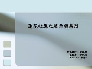 授課教師:李旺龍 報告者:鄭凱文 N18941034    機博三
