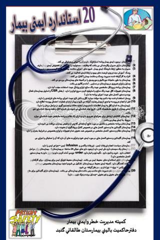 20 استاندارد ایمنی بیمار