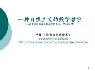 一种自然主义的数学哲学 (山西大学科学技术哲学研究中心, 2010.9.25 )