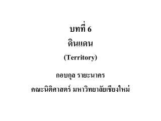 6  Territory
