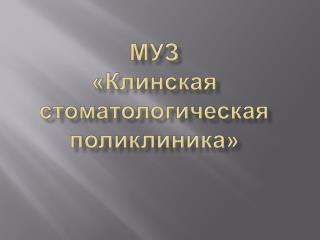 МУЗ  «Клинская стоматологическая поликлиника»