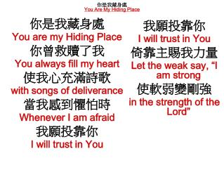 你是我藏身處 You Are My Hiding Place