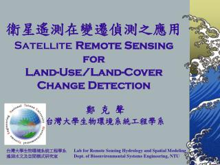 衛星遙測在變遷偵測之應用 Satellite Remote Sensing for Land-Use/Land-Cover Change Detection
