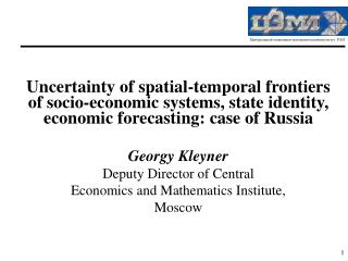 Uncertainty of spatial-temporal frontiers of socio-economic systems, state identity, economic forecasting: case of Russ