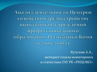 Кутузова А.А.,  методист отдела мониторинга  и статистики ГАУ РК «РИЦОКО»