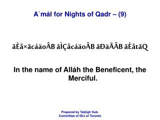 A`mál for Nights of Qadr – (9)