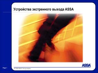 Устройства экстренного выхода  ASSA