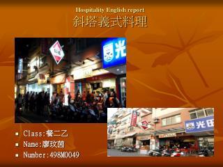 Hospitality English report 斜塔義式料理