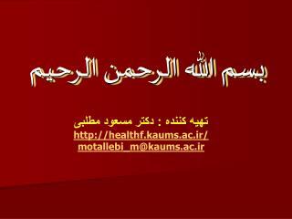 بسم الله الرحمن الرحیم