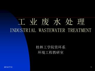 工 业 废 水 处 理 INDUSTRIAL WASTEWATER TREATMENT