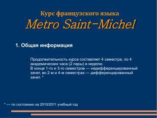 *  —  по состоянию на 2010/2011 учебный год
