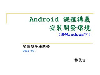 Android  課程 講義 安裝 開發 環境 ( 於 Windows 下 )
