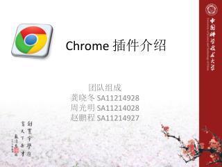 Chrome  插件介绍