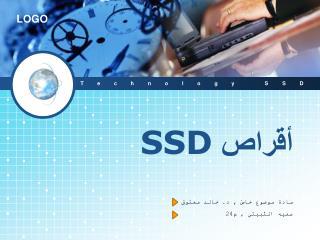 أقراص  SSD