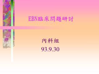 EBN 臨床問題研討