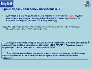 Сроки подачи заявлений на участие в ЕГЭ