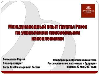 Международный опыт группы  Parex  по управлению пенсионными накоплениями