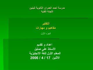 مدرسة أحمد العمران الثانوية للبنين اللجنة الفنية