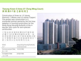 Tseung Kwan O Area 57 (Tong Ming Court) 將 軍 澳  5 7  區  【  唐 明 苑  】