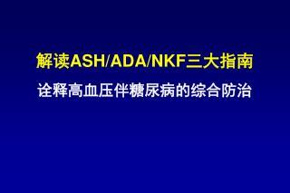 解读 ASH/ADA/NKF 三大指南 诠释高血压伴糖尿病的综合防治
