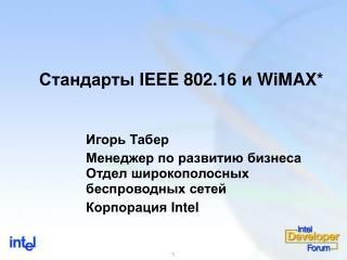 Стандарты  IEEE 802.16  и  WiMAX*