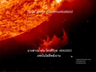 Solar storm (Communication) นางสาวน้ำฝน โอวศิริกุล  48402603 เทคโนโลยีพลังงาน