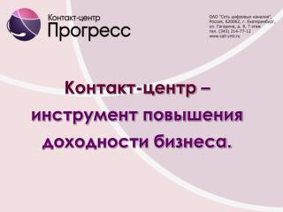 Контакт-центр  – инструмент повышения доходности бизнеса.