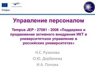 Н . С. Рузанова О.Ю .  Дербенева И.А. Попова