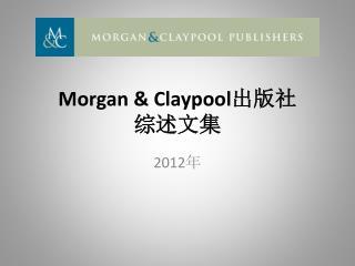 Morgan & Claypool 出版社 综述文集