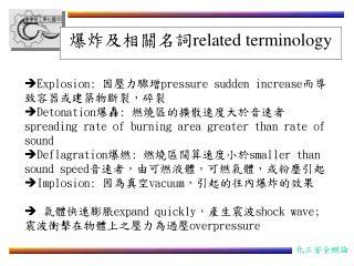 爆炸及相關名詞 related terminology