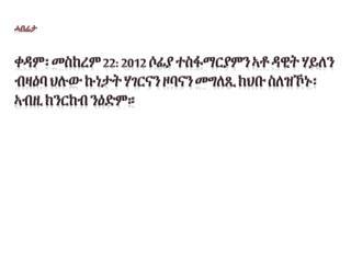 ሓበሬታ ቀዳም ፡  መስከረም  22: 2012  ሶፊያ ተስፋማርያምን ኣቶ ዳዊት ሃይለን ብዛዕባ ህሉው ኩነታት ሃገርናን ዞባናን መግለጺ ክህቡ ስለዝኾኑ ፡  ኣብዚ ክንርከብ ንዕድም ።