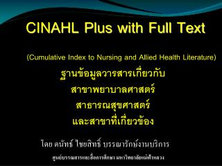 (Cumulative Index to Nursing and Allied Health Literature)