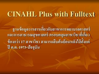 CINAHL Plus with Fulltext