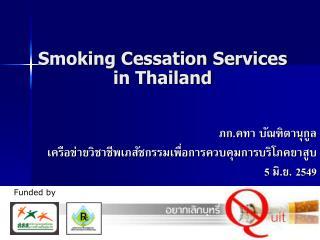 Smoking Cessation Services  in Thailand