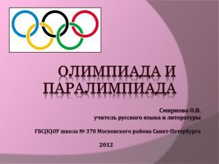 Олимпиада и  паралимпиада